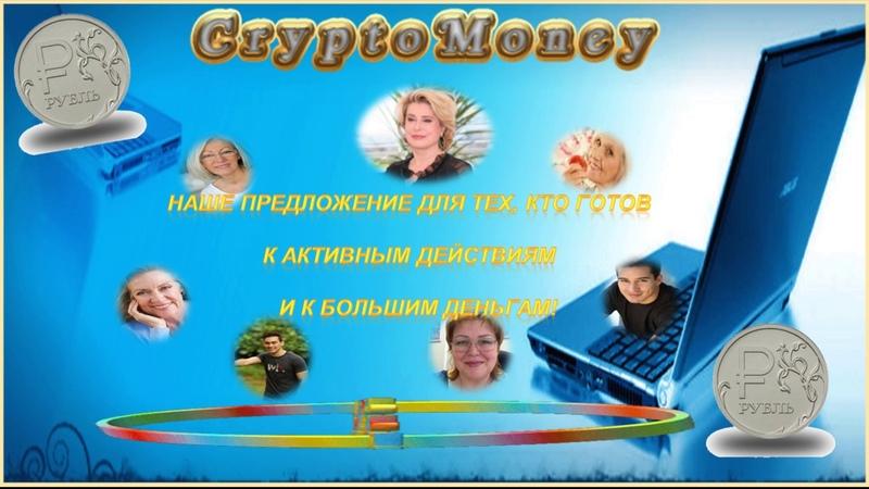 CryptoMoney - работаем командой