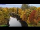 Золотая осень в Кингисеппе