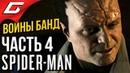 SPIDER MAN PS4 DLC Войны банд ➤ Прохождение 4 ➤ ВРЕМЯ КУВАЛДЫ
