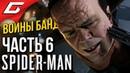 SPIDER MAN PS4 DLC Войны банд ➤ Прохождение 6 ➤ БИТВА С КУВАЛДОЙ Финал DLC