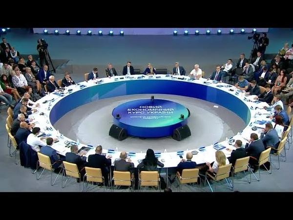 Новий економічний курс України Круглий стіл