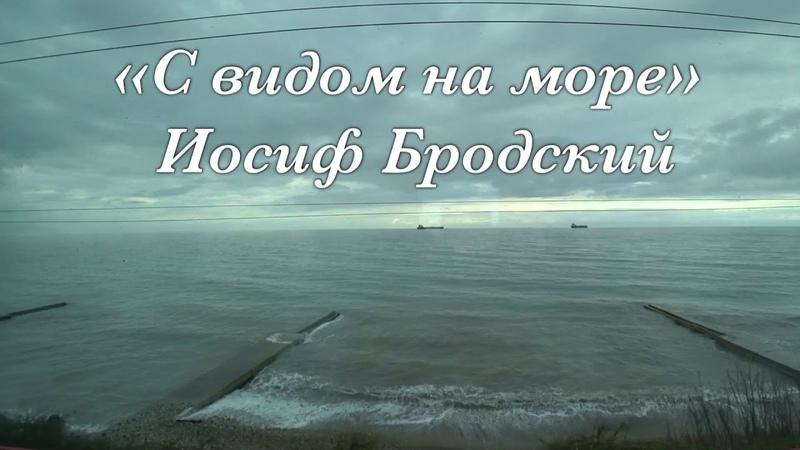 «С видом на море» Иосиф Бродский Двухэтажный поезд 104 Москва - Адлер Моё любимое стихотворение.