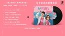 《惹上冷殿下 Accidentally In Love》OST原声带全歌集 [动态歌词版歌单]