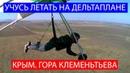 Учусь летать на дельтаплане. Крым. Гора Клеменьтьева.