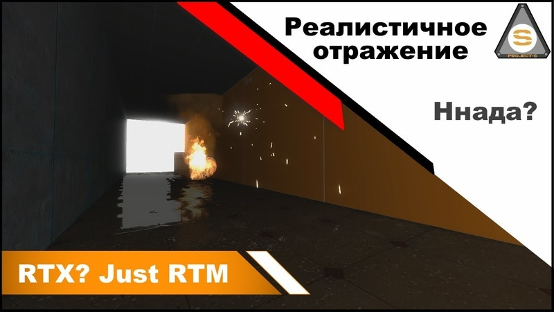Source SDK - RTX..RTR..RTM (Real Time Reflection)
