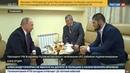 МОЩНАЯ ВСТРЕЧА Владимир Путин и Хабиб Нурмагомедов встреча в Ульяновске РОССИЯ24 10 10 2018