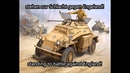 Panzer rollen in Afrika vor English Translation
