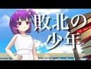 Tenjin Kotone - Haiboku no Shounen [MV -cover song-]