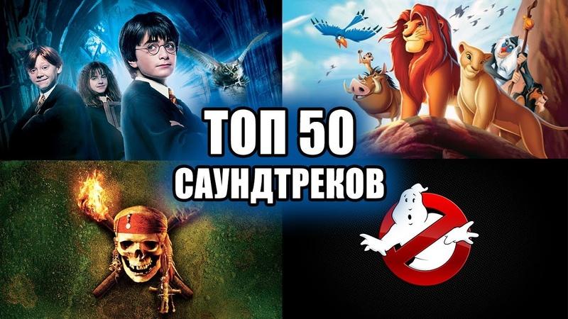 ТОП 50 Саундтреков из Фильмов Культовая музыка и песни