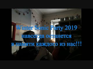 Winter Sonic Party 2019 (Музыка: Vibe Tracks - Cry (Фонотека YouTube))