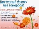 Цветочный бизнес без геморроя!