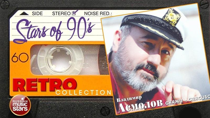 Владимир Асмолов ✮ Скажи - спасибо ✮ 1997 год ✮ Любимые Хиты 90х ✮ Ретро Коллекция ✮