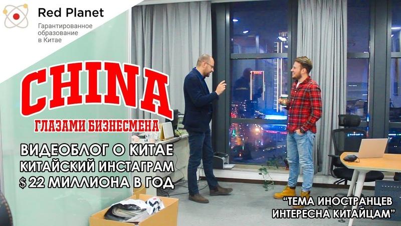 CHINA ГЛАЗАМИ БИЗНЕСМЕНА Медиабизнес в Китае 4/5 часть интервью с Михаилом-Российским бизнесменом