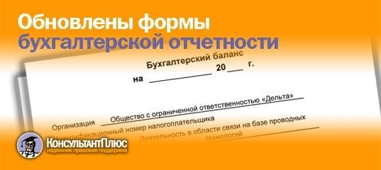 Консультант плюс официальный сайт бухгалтерия налоги физ лиц оптимизация