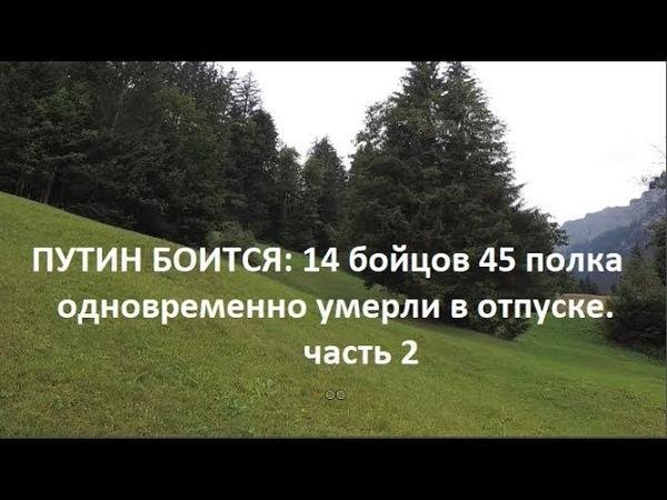 ПУТИН БОИТСЯ : 14 бойцов одновременно умерли в отпуске.№ 801