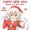 Бесплатно на 23.12 Happy New Nya аниме и k-pop