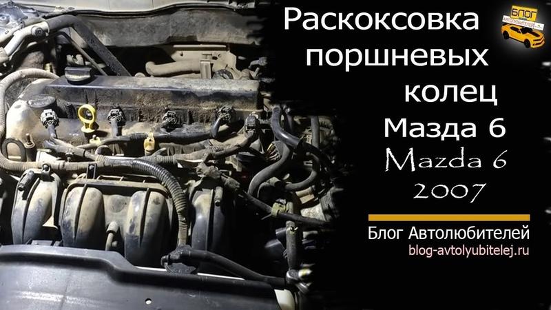 Раскоксовка поршневых колец Mazda 6 1,8 2007 года. Мазда 6