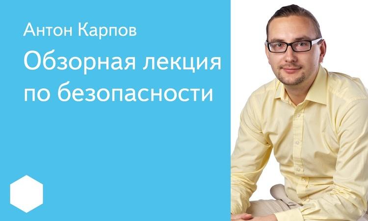 005. Обзорная лекция по безопасности - Антон Карпов
