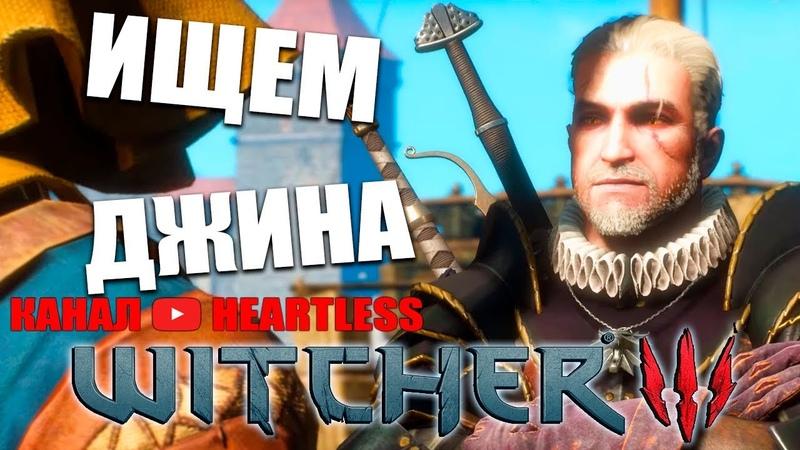 ВЕДЬМАК КВЕСТЫ НА ОСТРОВЕ, ОСВОБОДИТЬ ДЖИНА - ПОЛНОЕ ПРОХОЖДЕНИЕ   The Witcher 3: Wild Hunt 16