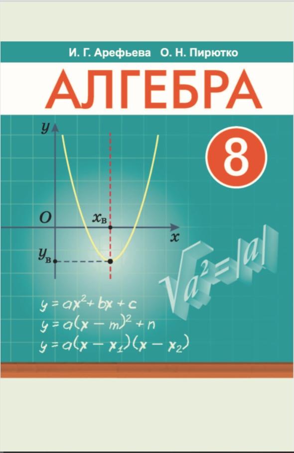8 класс Алгебра