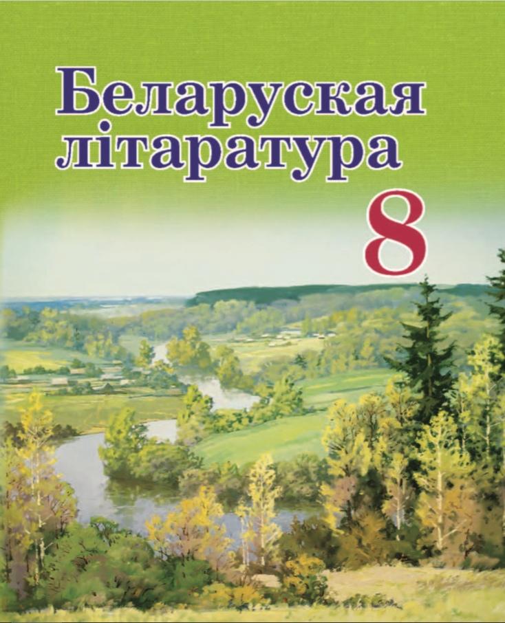 8 класс Белорусская литература