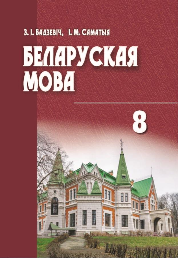 8 класс Белорусский язык