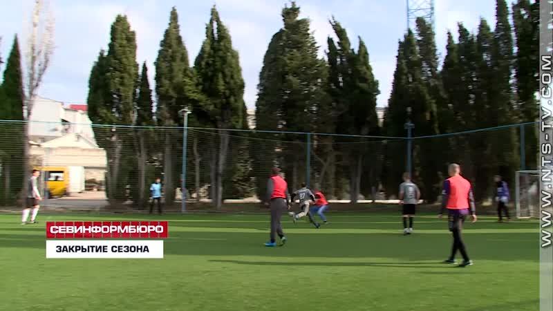 Закрытие футбольного сезона. 1 декабря начался Кубок Федерации футбола Севастополя памяти С. Дёмина