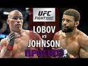 ПРОГНОЗ НА БОЙ! Артём Лобов против Майкла Джонсона / Будет ли нокаут?