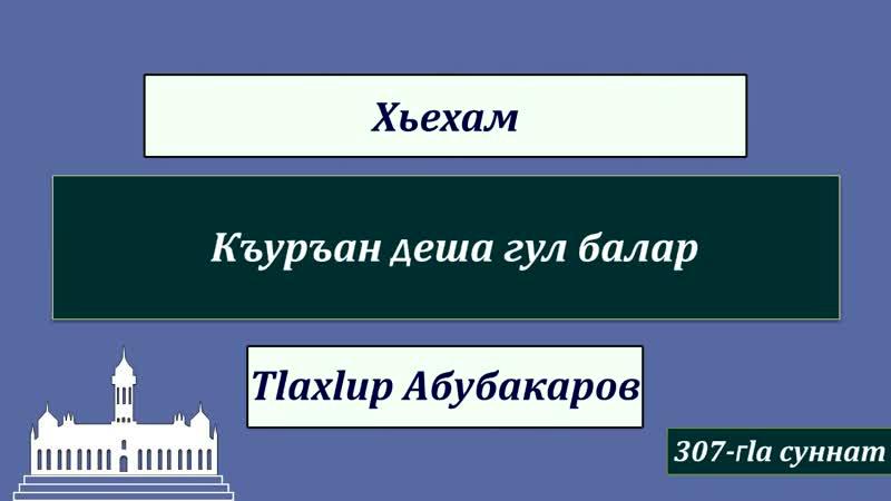 Тlахlир Абубакаров: 307 суннат - Къуръан деша гул балар.