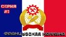 HOI4 Kaiserreich Прохождение за Французскую Коммуну серия 3