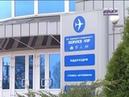 Перспективы международного аэропорта Луганска.