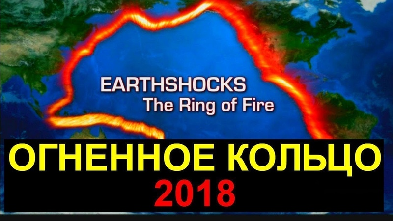 Конец мира. Последнее поколение. Вулканы. 2018.