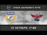 «Химик» Воскресенск — «Сокол» Красноярск, 17:00