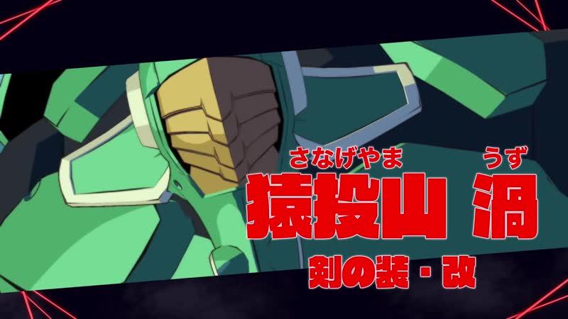 Kill la Kill the Game: IF - Трейлер Uzu Sanageyama [JP]