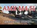 AMX M4 51 - но есть один нюанс... - World of Tanks Gameplay