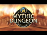 Demon Hunter 1200 rio. Farm hard Mythic +