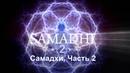 Самадхи, Часть 2 Это не то, что ты думаешь - Samadhi Part 2 Russian