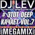 DJ LEV - # ЭТОТ DEEP КАЧАЕТ VOL.7 (MEGAMIX 2017)