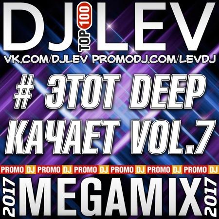 DJ LEV ЭТОТ DEEP КАЧАЕТ VOL 7 MEGAMIX 2017