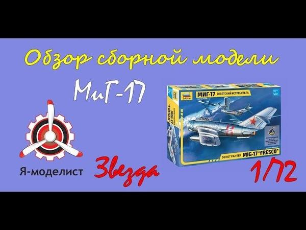 Обзор содержимого коробки сборной масштабной модели фирмы Звезда : советский истребитель МиГ 17 в 1 72 масштабе. : i goods model aviacija zvezda 289