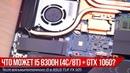 Восьмипоточный i5 убивает i7 Тест i5 8300h GTX1060 на базе ASUS TUf FX 505
