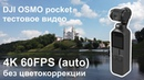 DJI OSMO pocket тестовое видео 4К 60FPS. Как снимает DJI OSMO pocket. Витебск в 4К