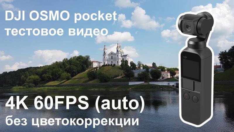DJI OSMO pocket тестовое видео 4К 60FPS Как снимает DJI OSMO pocket Витебск в 4К