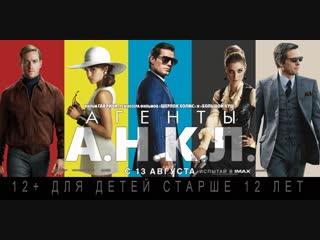 16+Агенты А.Н.К.Л./The Man from U.N.C.L.E (2015г) трейлер