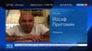 Новости на Россия 24 • Похоронные пляски Буша шокировали американцев