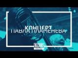 Концерт Павла Пламенева на «ИгроМире» 6 октября!