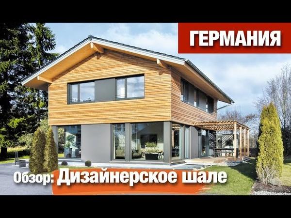 Дизайнерский каркасный дом в стиле шале