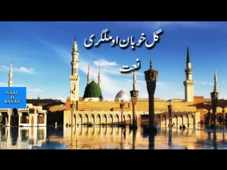 pashto new naat gul khoban