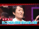 Gaki No Tsukai #1421 (2018.09.09) - Matsumoto 55th Birthday Special (祝 松本人志 55歳 松本から受けた優しい言葉を語る)