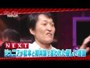 Gaki No Tsukai 1421 (2018.09.09) - Matsumoto 55th Birthday Special (祝 松本人志 55歳 松本から受けた優しい言葉を語る)